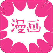 章鱼漫画app