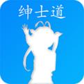 绅士道漫画app