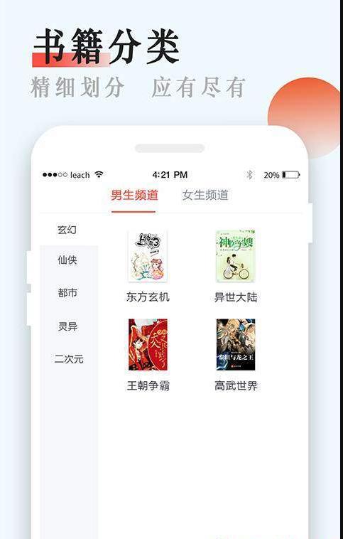 大黄小说app截图