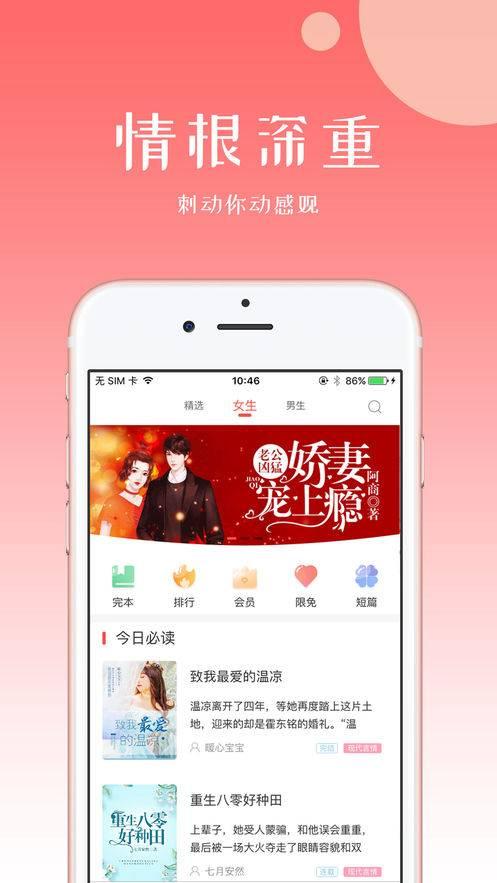 初情书城app截图