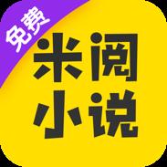 米阅免费版v3.4.1