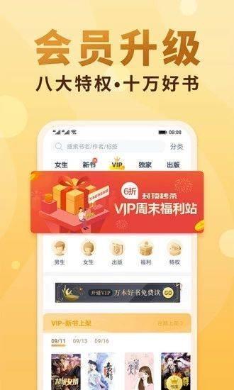 灵梦子小说app截图