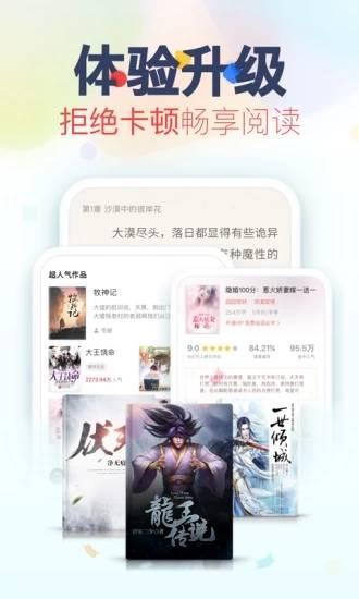 入雨小说app截图