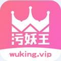 污妖王app