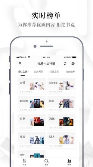 红叶书斋app截图