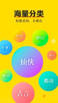 杏色小说app截图