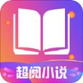 超阅追书app
