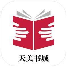 天美书城app
