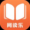 阅读乐app