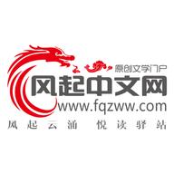 风起中文网app