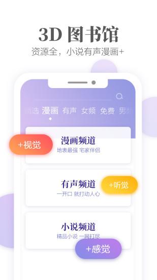 文思小说app破解版截图
