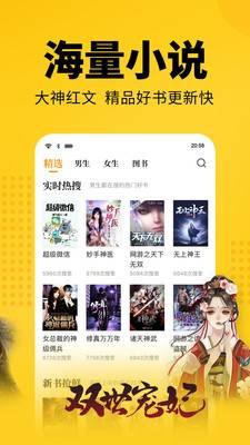 香语小说app破解版截图