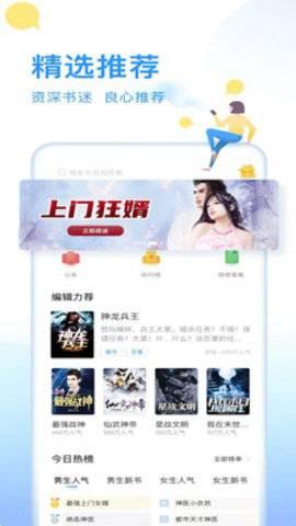 小狐仙阅读app截图