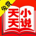 天天免费小说app
