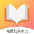 耽美小说app