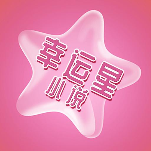 幸运星小说免费版