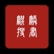 麒麟搜书app