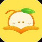 橙子免费阅读最新版