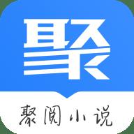 聚阅小说免费app