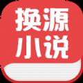 最新免费换源小说软件