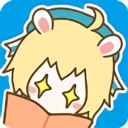 羞羞漫画app免费破解版