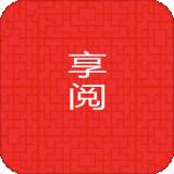 享阅小说免费app