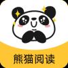 熊猫阅读免费版