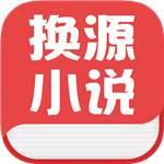 换源小说软件app