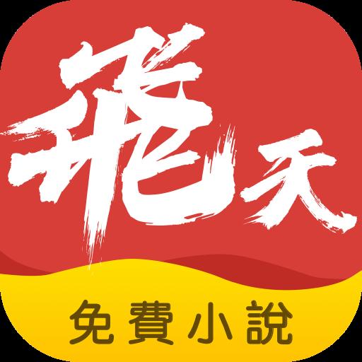 飞天小说app