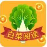 白菜阅读app