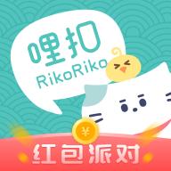 哩扣哩扣RikoRiko