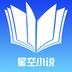 星空阅读小说app