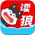 读狼app无限书币版