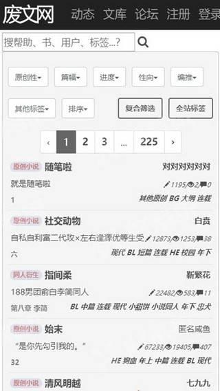 废文网网站手机登录版截图