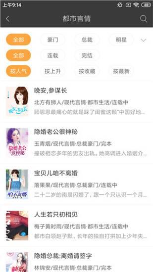 棉花糖小说网站txt版截图