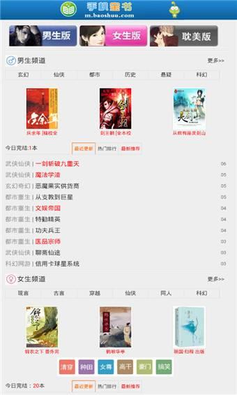 宝书网手机版免费下载手机电子书截图