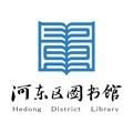 河东区图书馆