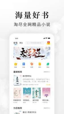 海棠书屋app永久免费版截图