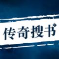 传奇搜书app官方网站版