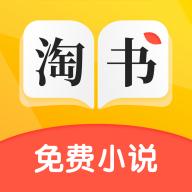 淘书免费小说破解版
