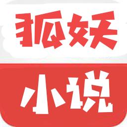 狐妖小说免费版