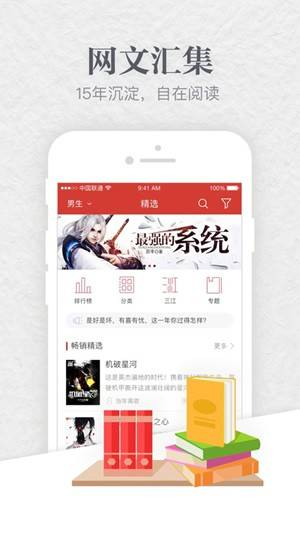 起点中文网小说txt截图