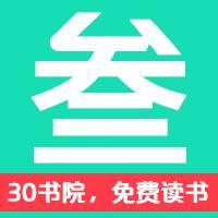 30书院app