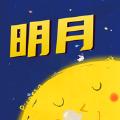 明月漫画屋app