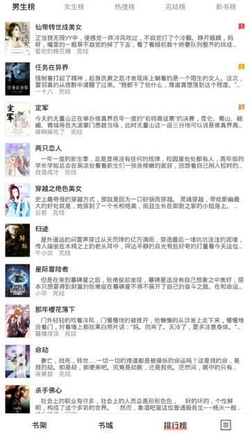 黑莓小说安卓版截图