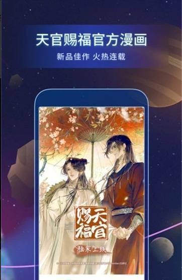 天官赐福动漫16集免费哔哩哔哩截图