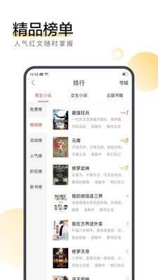 全民小说红色无广告安卓版截图