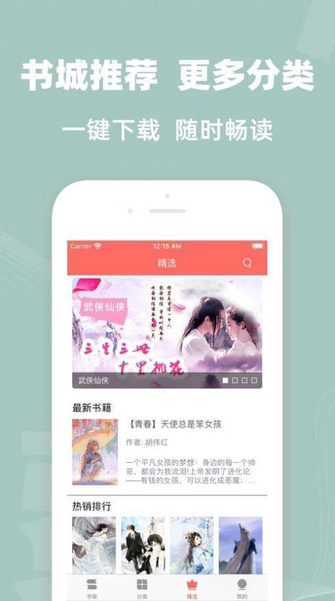 落霞小说官网二哈和他的白猫师尊最新章节截图