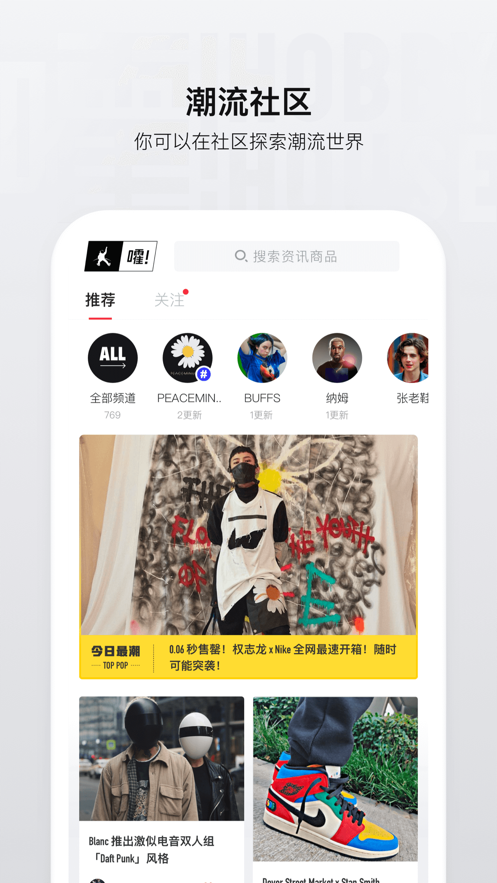 腾讯嚯app截图