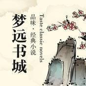 梦远书城下载官网版